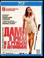 Дама в очках и с ружьем в автомобиле (Blu-ray)