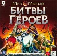 Меч и Магия Битвы Героев (PC DVD)