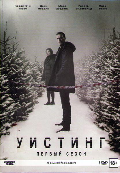 Уистинг 1 Сезон (10 серий) (2 DVD) на DVD