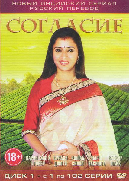 Согласие (102 серии) на DVD