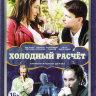 Холодный расчет (4 серии) на DVD
