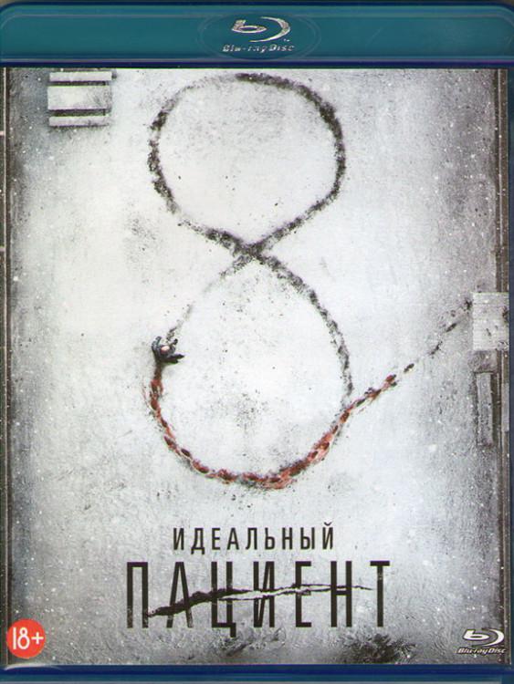 Идеальный пациент (Blu-ray)
