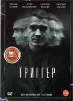 Триггер (Провокатор) 1 Сезон (16 серий)