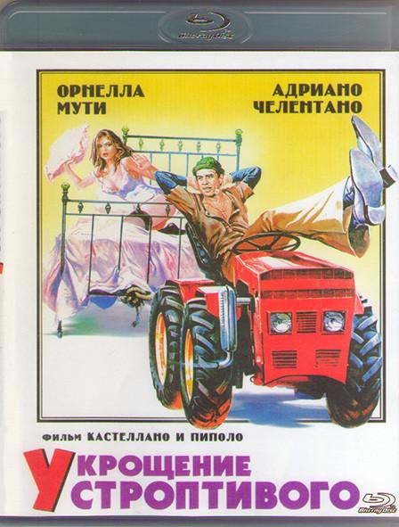 Укрощение строптивого (Blu-ray)* на Blu-ray