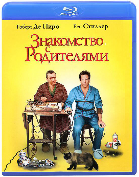 Знакомство с родителями (Blu-ray) на Blu-ray