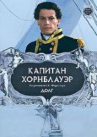 Капитан Хорнблауэр Долг
