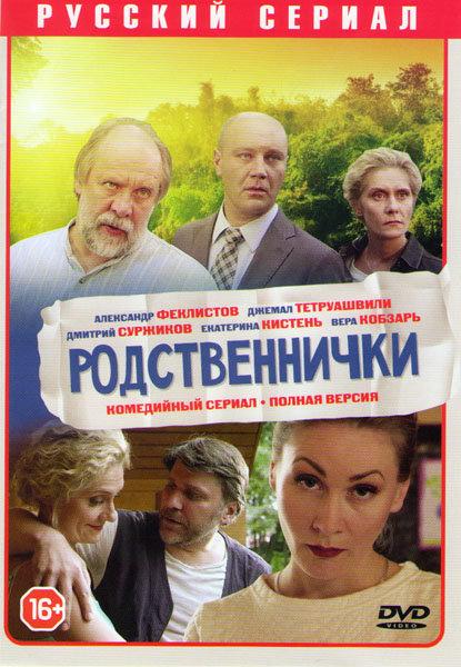 Родственнички (8 серий) на DVD