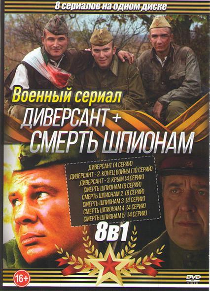 Диверсант (4 серии) / Диверсант 2 Конец войны (10 серий) / Диверсант 3 Крым (4 серии) / Смерть шпионам (8 серий) / Смерть шпионам 2 Крыь (8 серий) / С на DVD