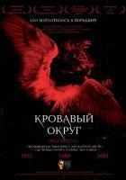 Кровавый округ Трилогия (Кровавый округ 1974 / Кровавый округ 1980 / Кровавый округ 1983) (3 DVD)
