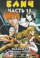 Блич 15 Часть (331-350 эпизоды) (2 DVD)