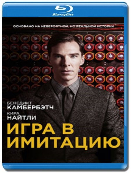Игра в имитацию (Blu-ray)*