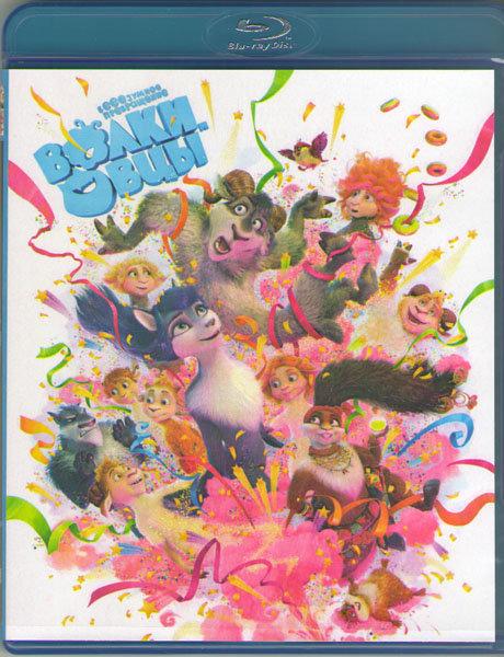 Волки и овцы безумное превращение (Волки и овцы бе-е-е-зумное превращение) (Blu-ray) на Blu-ray