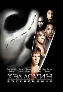 Хэллоуин: Воскрешение на DVD