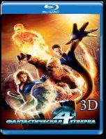 Фантастическая четверка 3D (Blu-ray)