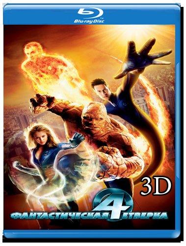 Фантастическая четверка 3D (Blu-ray) на Blu-ray