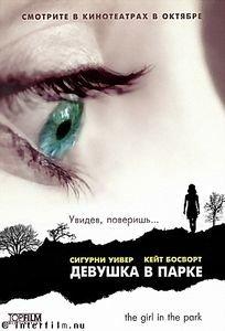 Девушка в парке на DVD
