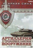 Артиллерия и управляемое ракетное вооружение Ударная сила (11 серий)