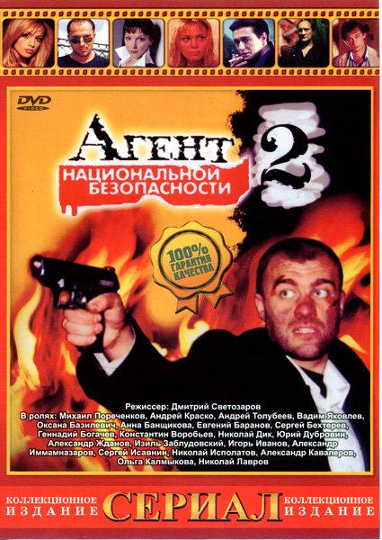 Агент национальной безопасности 2 на DVD