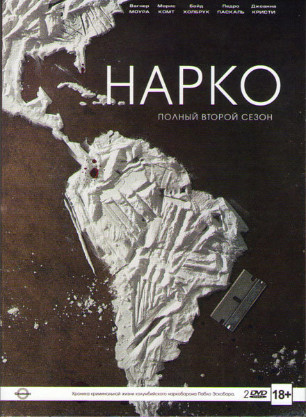 Нарки (Нарко) 2 Сезон (10 серий) (2 DVD)