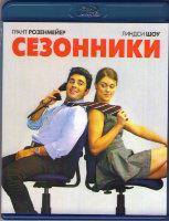Сезонники (Blu-ray)