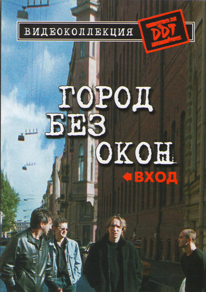 ДДТ Город без окон Вход на DVD
