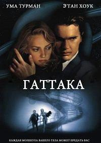 Гаттака на DVD