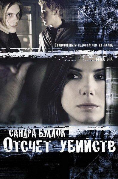 Отсчет убийств на DVD