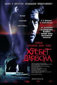 Хребет дьявола на DVD