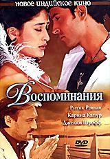 Воспоминания  на DVD