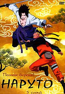 Наруто (5 серий) на DVD