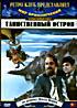 Таинственный остров (Эдуард Пенцлин) на DVD