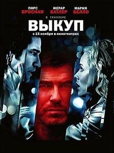 Выкуп на DVD