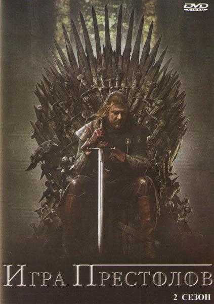 Игра престолов 2 Сезон (10 серий) на DVD