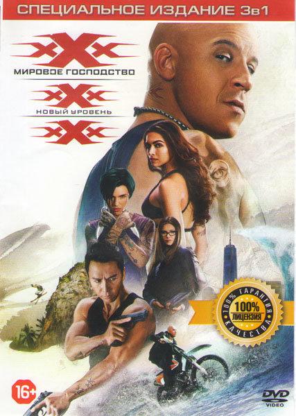 Три икса / Три икса 2 Новый уровень / Три икса Мировое господство на DVD
