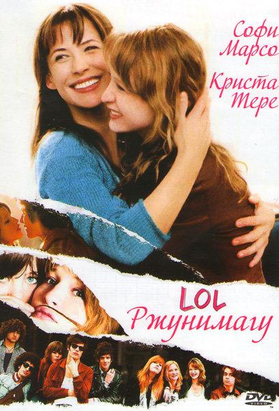 Lol Ржунимагу на DVD