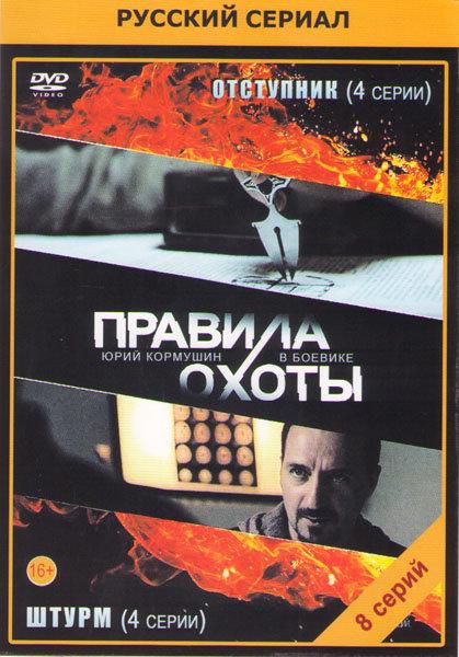 Правила охоты Отступник (4 серии) / Правила охоты Штурм (4 серии) на DVD