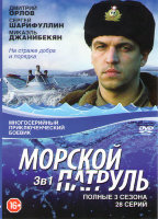 Морской патруль 1,2,3 Сезоны (28 серий)
