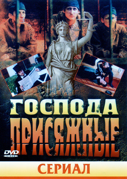 Господа присяжные на DVD