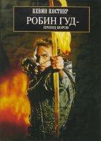 Робин Гуд - принц воров