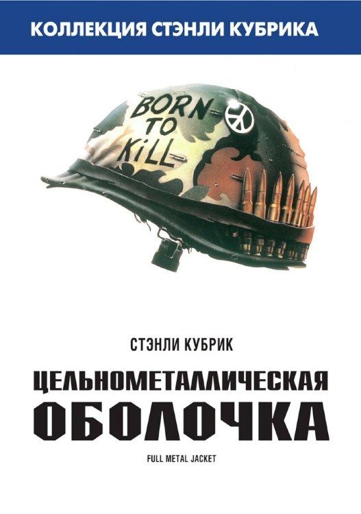 Цельнометаллическая оболочка (Гоблин) на DVD