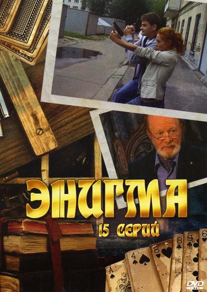 Энигма (15 серий) на DVD