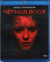 Черная вода (Blu-ray)