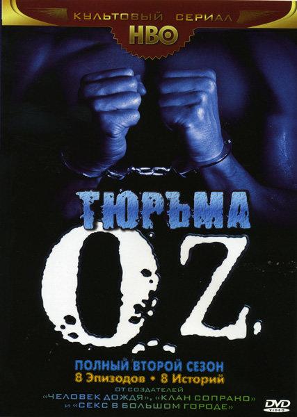 Тюрьма Oz 2 Сезон (8 Эпизодов) на DVD