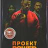 Проект Power на DVD