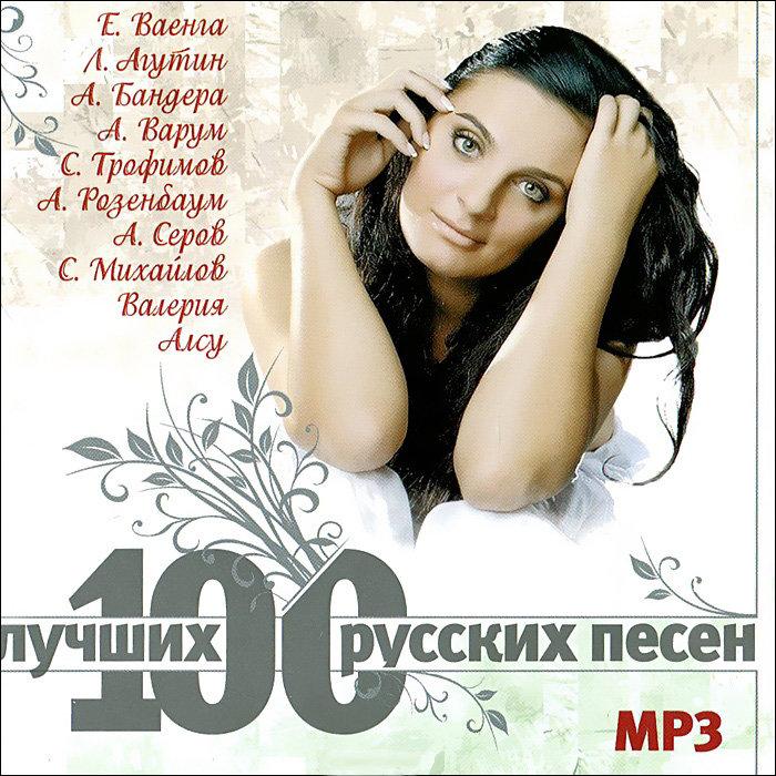 100 лучших русских песен (MP3) на DVD