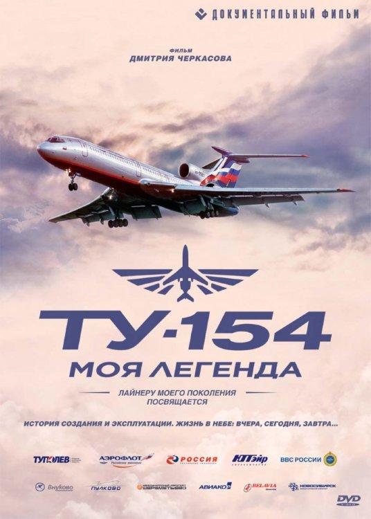 ТУ 154 Моя легенда (2 DVD) на DVD