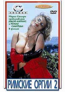 РИМСКИЕ ОРГИИ – 2 на DVD