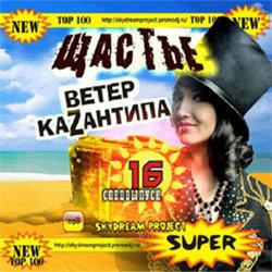 Ветер Kazaнтипа 16 (MP3) на DVD