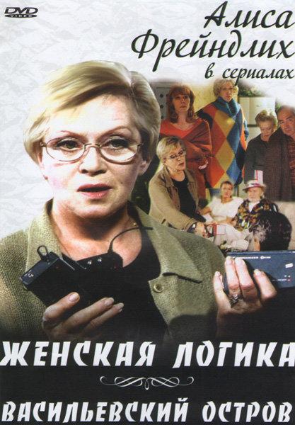 Женская логика (5 Частей по 2 серии) / Васильевский остров (4 серии) на DVD