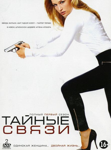 Тайные связи 1 Сезон (11 эпизодов) на 2 DVD на DVD